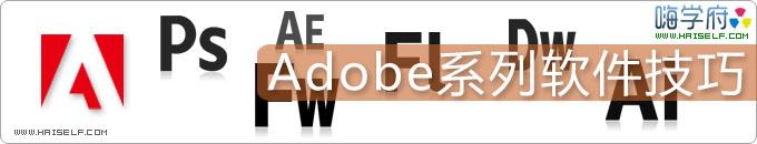 Adobe系列软件技巧