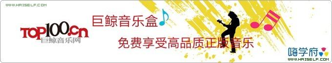 免费享受高品质正版音乐:巨鲸音乐盒