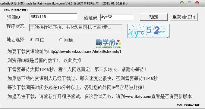 CSDN免积分下载器软件界面