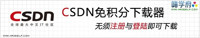 CSDN免积分下载器 — 无须注册与登陆